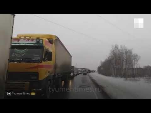 ДТП трассе Тюмень — Омск | 72.RU