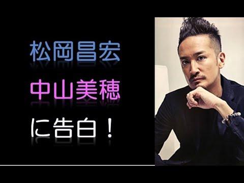 松岡昌宏、32年思い続けた中山美穂に告白「ずっと好きでした」