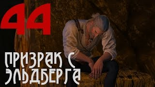 Ведьмак 3: Дикая Охота Прохождение #44 - Призрак с Эльдберга и распутывая клубок