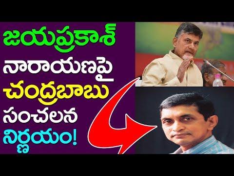 CM Chandrababu On Jayaprakash Narayan   Andhra Pradesh   Take One Media   JFC   Rajya Sabha Election