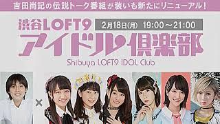 渋谷Loft9 アイドル倶楽部 #1 上下cropして、アスペクト比修正、解像度...