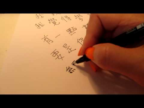 Writing a letter to my Grandma in Chinese