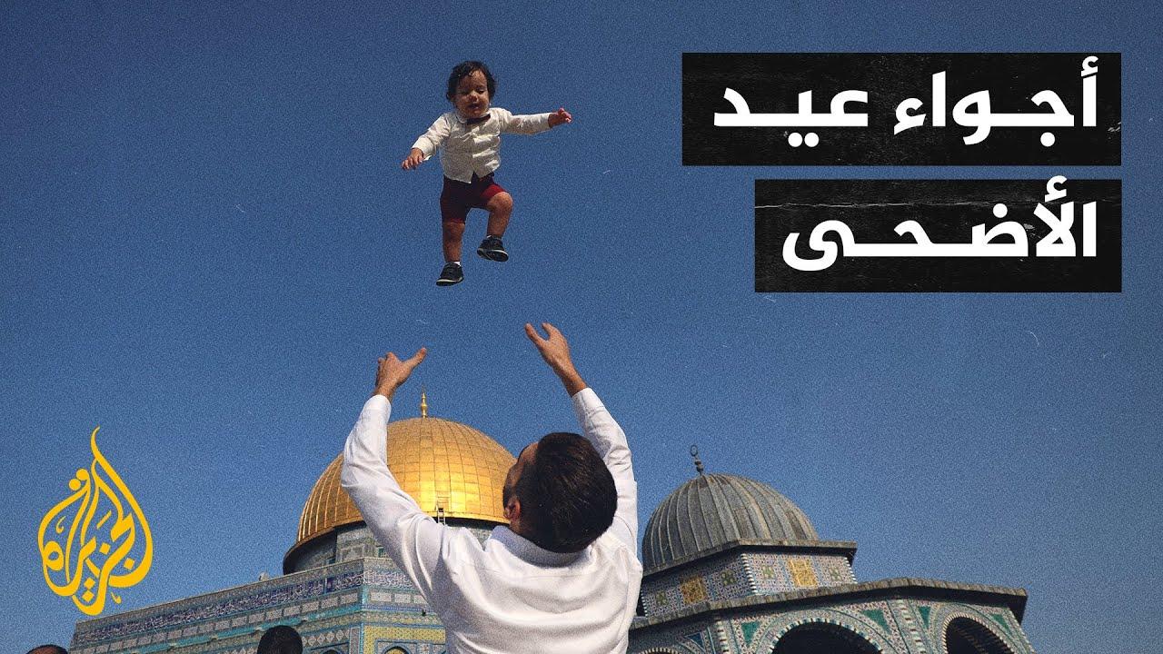 100 ألف يؤدون الصلاة بالأقصى.. كيف استقبل المسلمون أول أيام عيد الأضحى؟