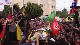 الفلسطينيون يشيعون جثمان الشهيد محمد الريماوي إلى مثواهُ الأخير - (1-10-2018)