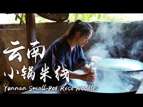 Điền tây tiểu ca - 小锅米线 - Bún nồi nhỏ - mùi vị bản địa của vùng đất Vân Nam