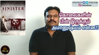 Sinister (2012) Supernatural Horror Movie Review in Tamil by Filmi craft