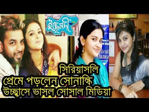 এবার 'সিরিয়াসলি' প্রেমে পড়লেন সোলাঙ্কি,উচ্ছ্বাসে ভাসল সোশ্যাল মিডিয়া star jalsha serial icche nodi