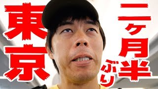 二ヶ月半ぶりの東京旅!YouTuberとパーティーへ。
