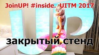 JoinUP! #inside.  UITM 2017