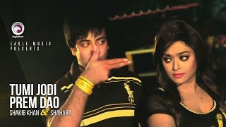 Tumi Jodi Prem Dao | Bangla Movie Song | Shakib Khan | Shahara | Andrew Kishore | Sabina Yasmin