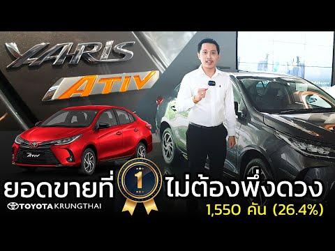 ยอดขาย 💥 อันดับ 1 💥ไม่ต้องพึ่งดวง Ativ รถ Eco Car สุดประหยัด
