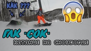 Сноуборд Катание на сноуборде ГЛК СОК Красная глинка