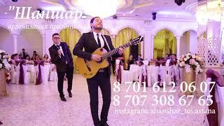 Лучший гитарист удивил гостей/ Шаншар организация праздников(, 2018-03-03T06:28:57.000Z)