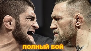КОНОР МАКГРЕГОР ПРОТИВ ХАБИБА НУРМАГОМЕДОВА ПОЛНЫЙ БОЙ !  UFC 229 RU