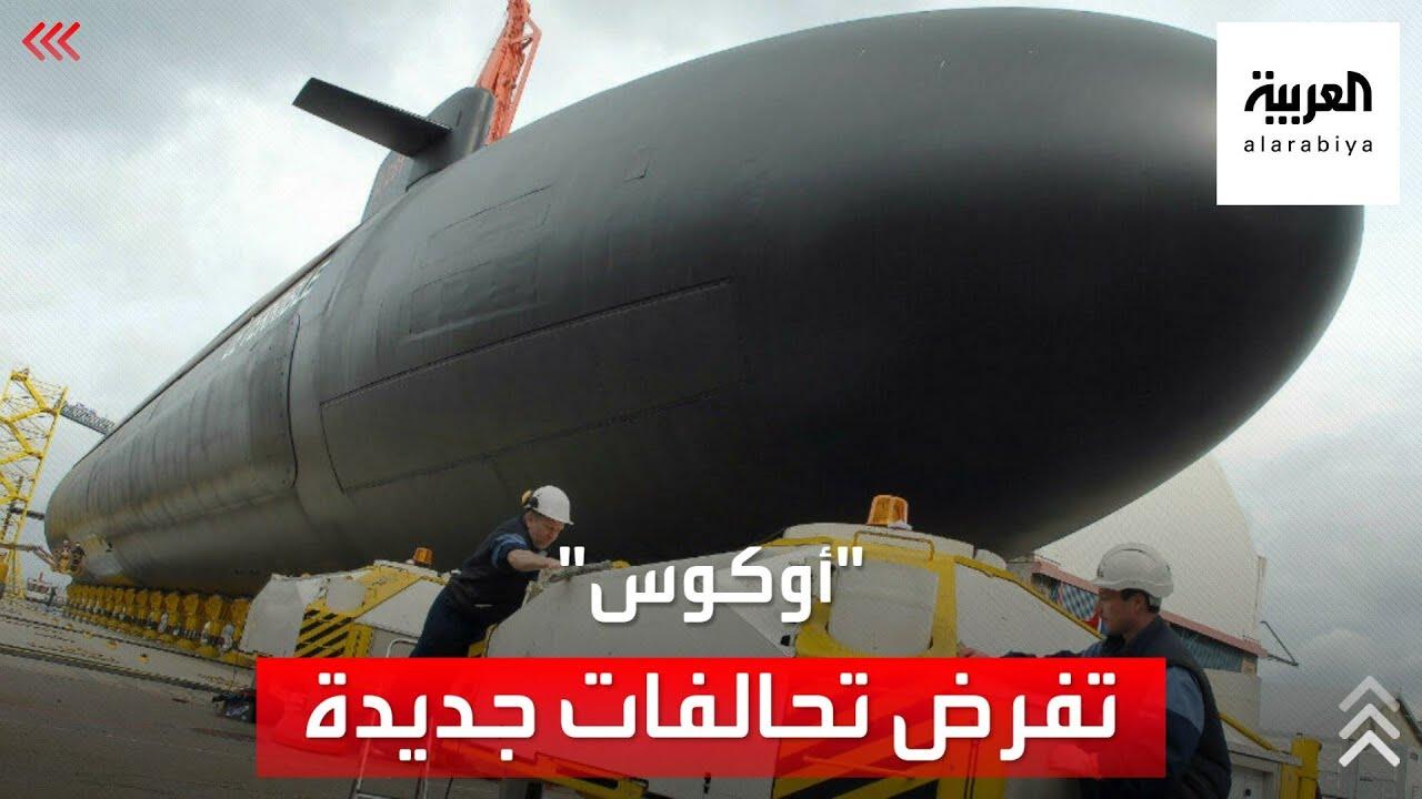 تحالفات الغواصات الثلاثي يستعد لضم الهند واليابان والفلبين  - نشر قبل 2 ساعة