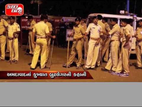 Ahmedabad Na Don   Butlegar ABDUL LATIF Ni History & Raees Ni Story # KUTCH UDAY TV NEWS