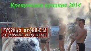 Крещенское купание 19.01.2014. Русские пробежки.