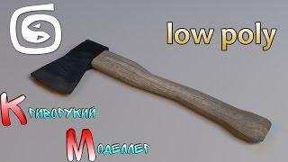 Моделирование топора (Урок 3d max для начинающих) low poly