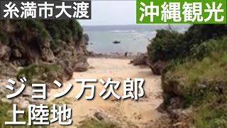 ジョン万次郎上陸地 [沖縄観光スポット] 2016年 4月 ジョン万次郎 検索動画 22