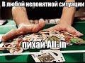 ZlloyTerra Самый сильный игрок в покер !