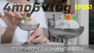 4mo6Vlog061 美味しいクリアンのアイスとSmallrigシューマウントのお話など