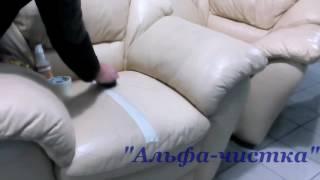 видео химчистка кожаной мебели