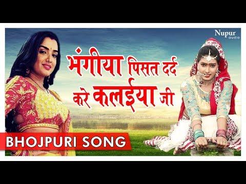 2019-का-सबसे-सुपरहिट-भोले-बाबा-का-dj-song-|-bhangiya-pisat-dard-kare-kalaiya-ji-|-abhishek-anand