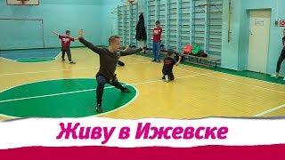 """Тренировки спортсменов федерации """"Ушу"""" в Ижевске"""
