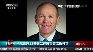 [今日环球]卡尔霍恩13日起就任波音首席执行官| CCTV中文国际