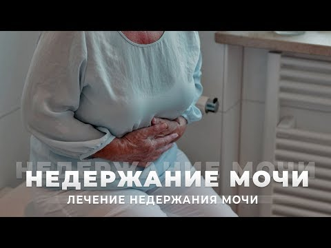 Недержание у пожилых людей | Лечение недержания мочи | Уход за пожилыми людьми