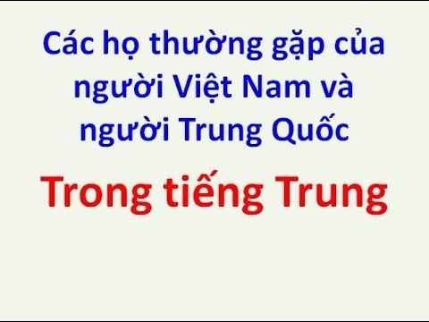 tiếng Trung 518 - Các họ thường gặp của người Trung Quốc và người Viêt Nam trong tiếng Trung