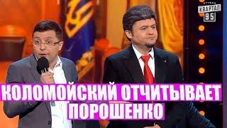 От этого номера зал плакал! Коломойский Новый Год - Украинцы, за Вас без Нас! До Слез