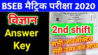 Bihar board 10th science 2nd shift answer key 2020/bseb 17 february second shift answer key 2020
