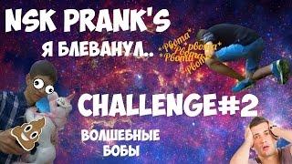 NSK-CHALLENGE :/#2/Bertie Botts Beans Challenge //я блеванул...