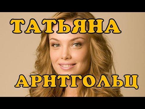Татьяна Арнтгольц - биография, личная жизнь, дети и муж. Сериал Новый человек
