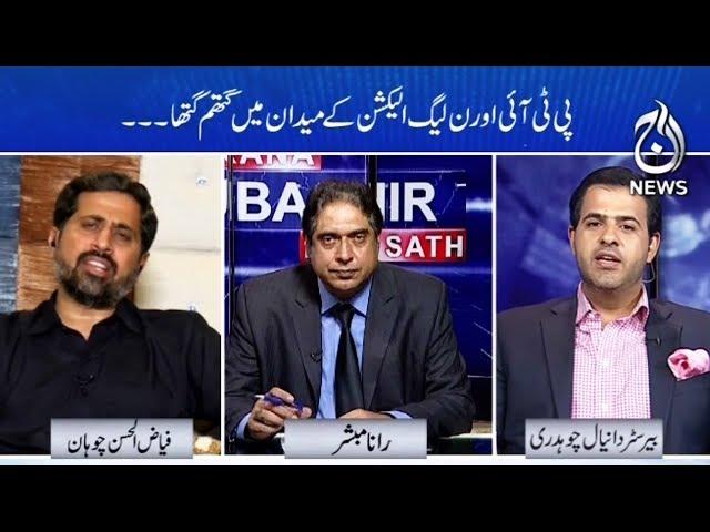 Aaj Rana Mubashir Kay Sath   Election Special   14 October 2018   Aaj News