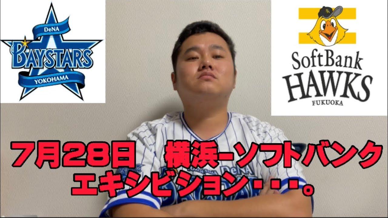 7月28日 横浜-ソフトバンク エキシビション・・・。#横浜ベイスターズ#ベイスターズ#ソフトバンク#ソフトバンクホークス#エキシビション#プロ野球