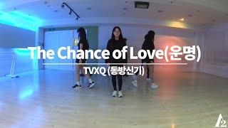 The Chance of Love (운명) - TVXQ (동방신기)_A2 Academy