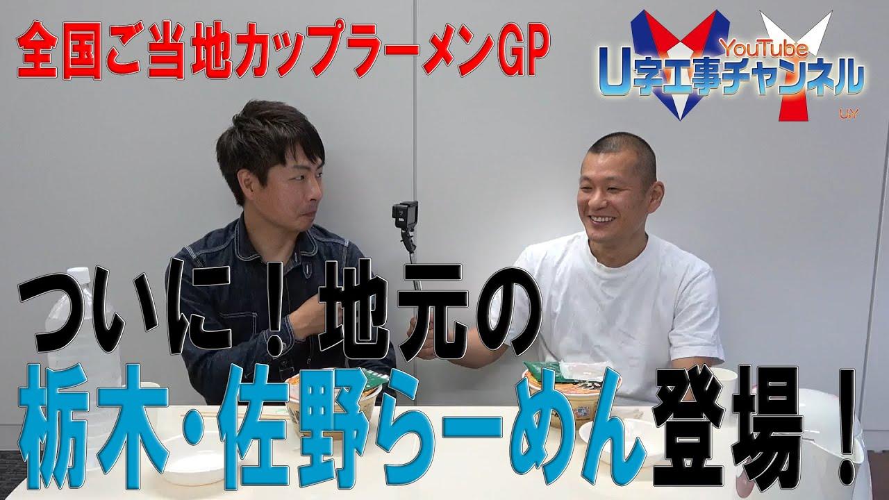 全国カップラーメンU字工事グランプリ第六弾