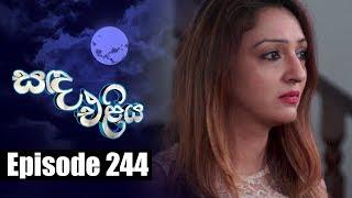 Sanda Eliya - සඳ එළිය Episode 244 | 06 - 03 - 2019 | Siyatha TV Thumbnail