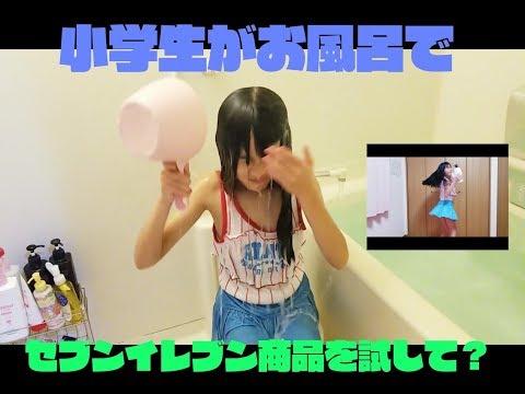 小学生がお風呂でセブンイレブンJapanese girls primary school student in the bath
