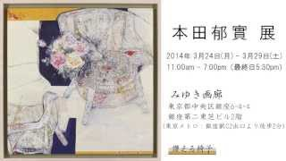 「本田郁實 展-2014-」告知#1 堀井美月 動画 28