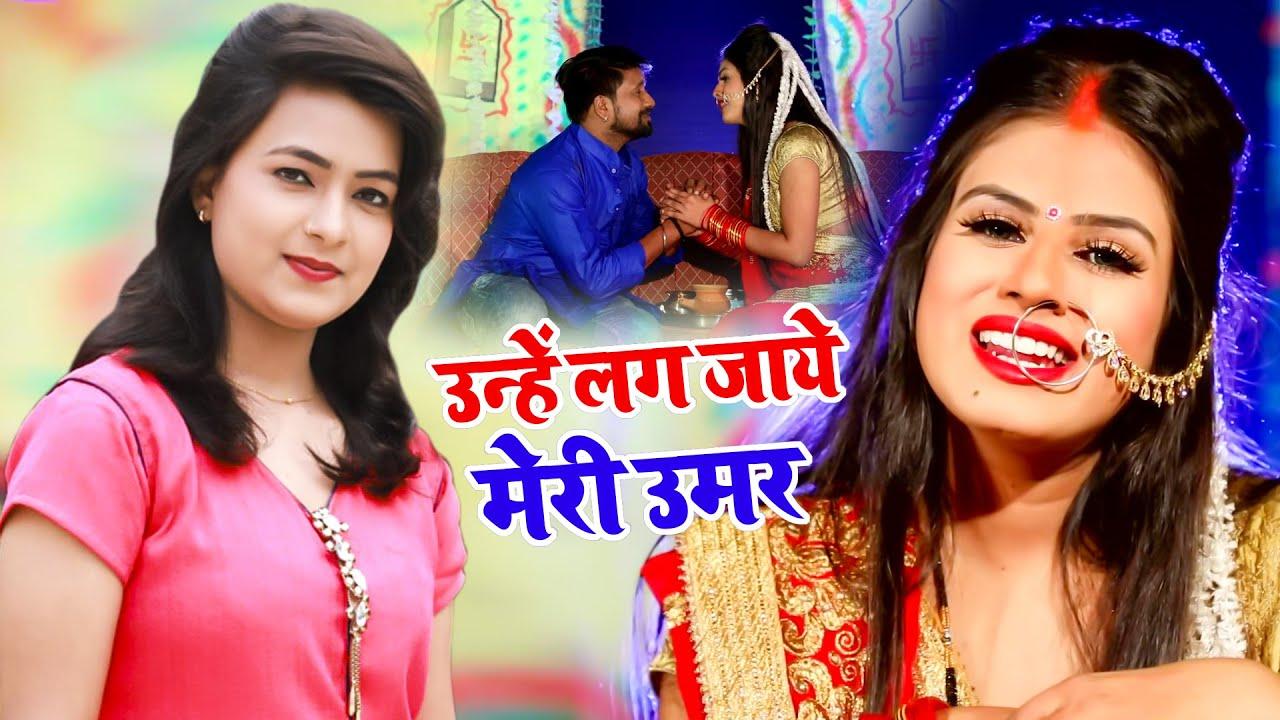 #Mohini_Pandey करवाचौथ गीत 2021 | उन्हें लग जाये मेरी उमर | Karwa Chauth Special Song 2021