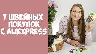 Покупки для шитья с Aliexpress! Товары для шитья и рукоделия из Китая. Швейный Али - третья часть!