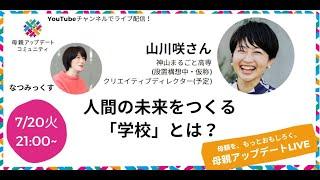 【母親アップデートLIVE】人間の未来をつくる「学校」とは? ~山川咲さんに聴く
