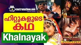 Khal Nayak - Super hit Stories  - ഹിറ്റുകളുടെ കഥ : ഖല് നായക് .