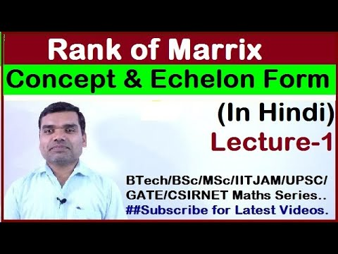 Rank of matrix in Hindi