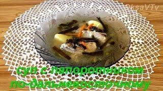 Суп с папоротником по дальневосточному. Soup with fern on the Far Еаст