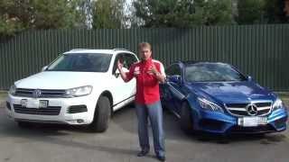 Volkswagen Touareg 2014 г. против Mercedes E 350 AT 4MATIC Coupe. Кто кого?