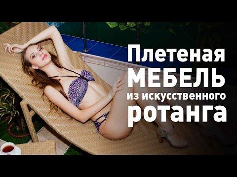 Мебель из ротанга в Новосибирске